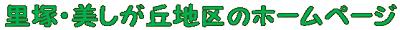 里塚・美しが丘地区のホームページ